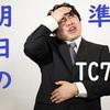 TC7 明日の準備