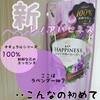 柔軟剤レノアハピネスナチュラルシリーズ『ラベンダー&フローラルガーデンの香り』使ってみた!~まるで本物の花の香り~