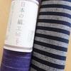 遠州綿紬で何作ろう⁉