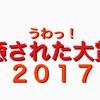 うわっ!癒された大賞2017