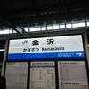 【石川旅行】加賀屋に宿泊!旅行~グルメ編~