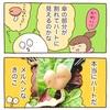 キノコの話。メルヘンなキノコとあつ森のキノコ【4コマ漫画】