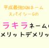 【子供はツライよ・・】DQN・キラキラネームのメリット・デメリット紹介