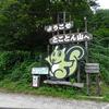 初心者ファミリーキャンパーがおすすめするキャンプ場!とことん山キャンプ場(秋田県湯沢市)