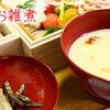 京都の雑煮は白味噌?