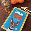 犬を飼ってる人におススメ!洋書レビュー【How to Speak Dog: A Guide to Decoding Dog Language】
