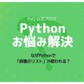 なぜPythonで「辞書のリスト」が使われる? への回答