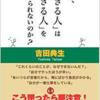 ★★なぜ、「できる人」は「できる人」を育てられないのか? 吉田典生