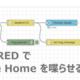 Slackへの投稿をRaspberry Pi×Node-REDでAlexaとGoogleに読み上げてもらう④ - Google Homeを喋らせるのは簡単