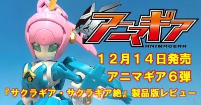 12月14日発売!アニマギア6弾先行レビュー③サクラギア/サクラギア絶