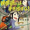 大童澄瞳『映像研には手を出すな!』が、設定資料好きにはたまらない漫画だった
