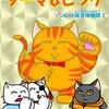 キンドル漫画本の「無料キャンペーン」やります!猫漫画ターマ&ビッケ