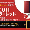 HTC U11のSIMフリー版 ソーラーレッドが日本で発売決定!!