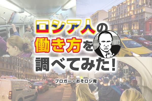ロシア人の働き方は日本人と全然違う?と思って調べてみたら意外と似ていた(寄稿:おそロシ庵)