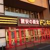 激安の殿堂 ドン・キホーテ 金沢市福久町