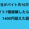 【大学生バイト月10万超え】バイト7個経験したら時給1400円到達してた話