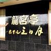 木更津温泉 龍宮城スパ ホテル三日月へ~part①龍宮亭