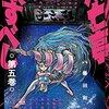 あらすじ・ネタバレ「双亡亭壊すべし」5巻発売しました!