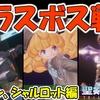【聖剣伝説3 リメイク】 ラスボス戦(ケヴィン、シャルロット編) #27