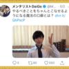 【DaiGo】「モラルライセンシング」の話をイヤイヤ対策に生かす!