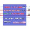 【中級編】PLC(シーケンサ)のインデックスレジスタZ0を用いたインデックス修飾方法