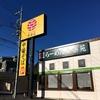 【今週のラーメン2655】 幸楽苑 新座店 (埼玉・新座市馬場) 味噌ねぎらーめん