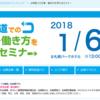 ◆札幌パークホテルで待ってます! 「北海道での仕事・働き方を考えるセミナー1月6日(土)」に出展します