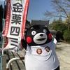 くまモン 熊本県和水町に出没