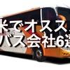 【ビジネスクラス並】南米のおススメ長距離バス6選
