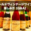 【Q&A】オールドヴィンテージワインの愉しみ方