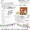 2月11日『まんまるサンクスフェスティバル2017』開催!