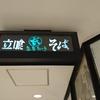 田町で立ち食いそばの名店「丸長(まるなが)」のキツネそばを食べた!