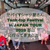 """Tank-top Festival in JAPAN""TOUR 2019 郡山にいってきました"