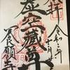 【御朱印】明鏡山 養願寺(善行院)に行ってきました|東京都品川区の御朱印