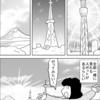 東京スカイツリーと東京タワーと富士山同時に見える場所があるらしいですぜ