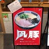 空港グルメ25 福岡空港 ラーメン滑走路(煮干拉麺 凪 Ramen Nagi)(2018年10月再訪)