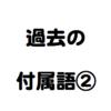 過去の付属語 〜人称代名詞〜 ②