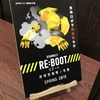 pintoLab「RE;BOOT」成功のレビュー🦸♀️🌍