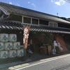 兵庫県 日本酒「奥播磨」の下村酒造店に娘と行ってみた!