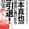『証言「橋本真也34歳小川直也に負けたら即引退!」の真実』 読書感想文