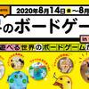【イベント情報】すごろくやプレゼンツ!東京ドームシティ「Gallery AaMo」で世界のボードゲーム展が開催中だよ。