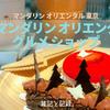 マンダリンオリエンタル東京の美麗なケーキをイートイン【口コミブログ】