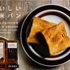 体を温める: 朝食用玄米パン