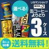★1缶あたり66円★お好きな BOSS ボス 缶コーヒー よりどり選べる3ケース(90缶)【送料無料】