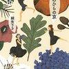 """""""方言""""の魔力と図書館体験: 早稲田で芥川賞作家「綿矢りさ」を見てきた話"""