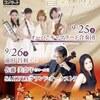 コンサートのお知らせ♪(9/26)