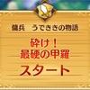 【FLO 昇格試験】傭兵たつじん昇格試験〜砕け!最硬の甲羅〜(ファンタジーライフ日記)