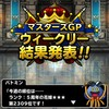 level.1340【育成・雑談】マデサゴーラ新生転生・他