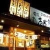 藤枝志太食堂で夜ご飯だよ