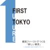 世界の都市ランキングで東京が1位になる?